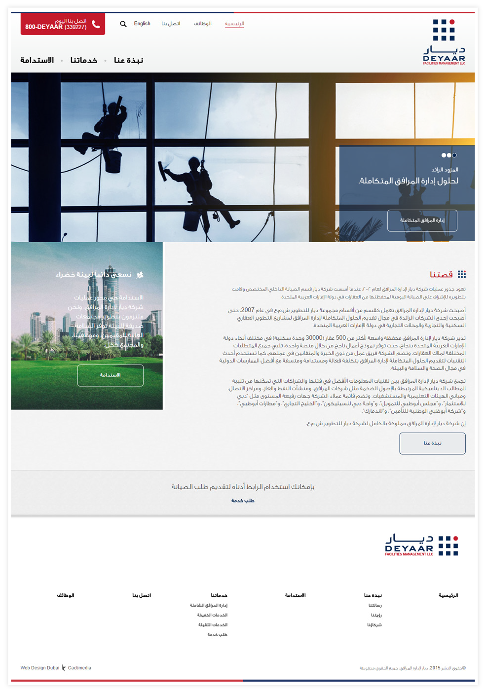 deyaar-facilities-management-portfolio-dubai_08